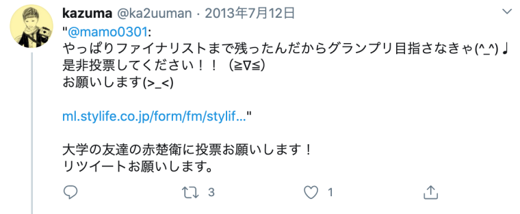 赤楚衛二の名古屋学院大学の友人のツイート