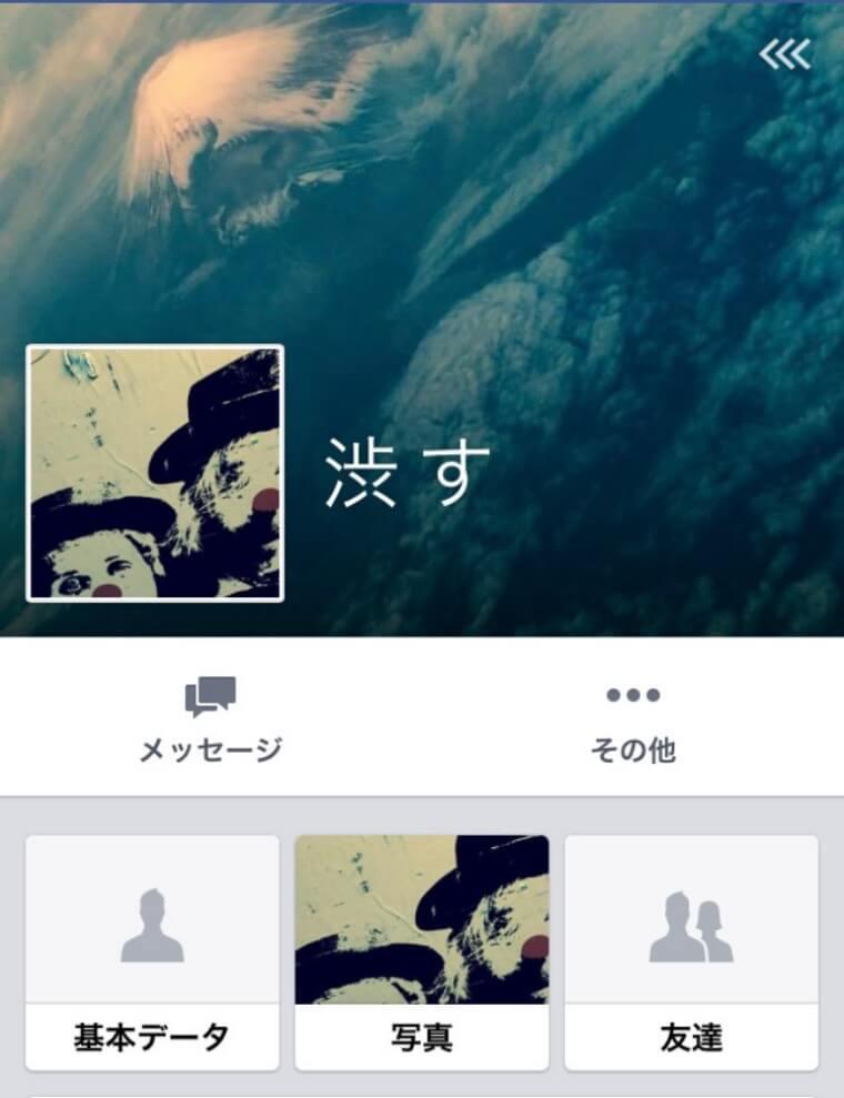 渋谷すばる フェイスブック アカウント