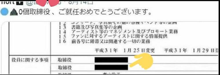 青山玲子 取締役